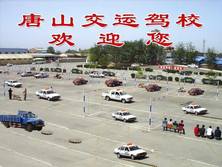唐运驾校训练场图片1.jpg